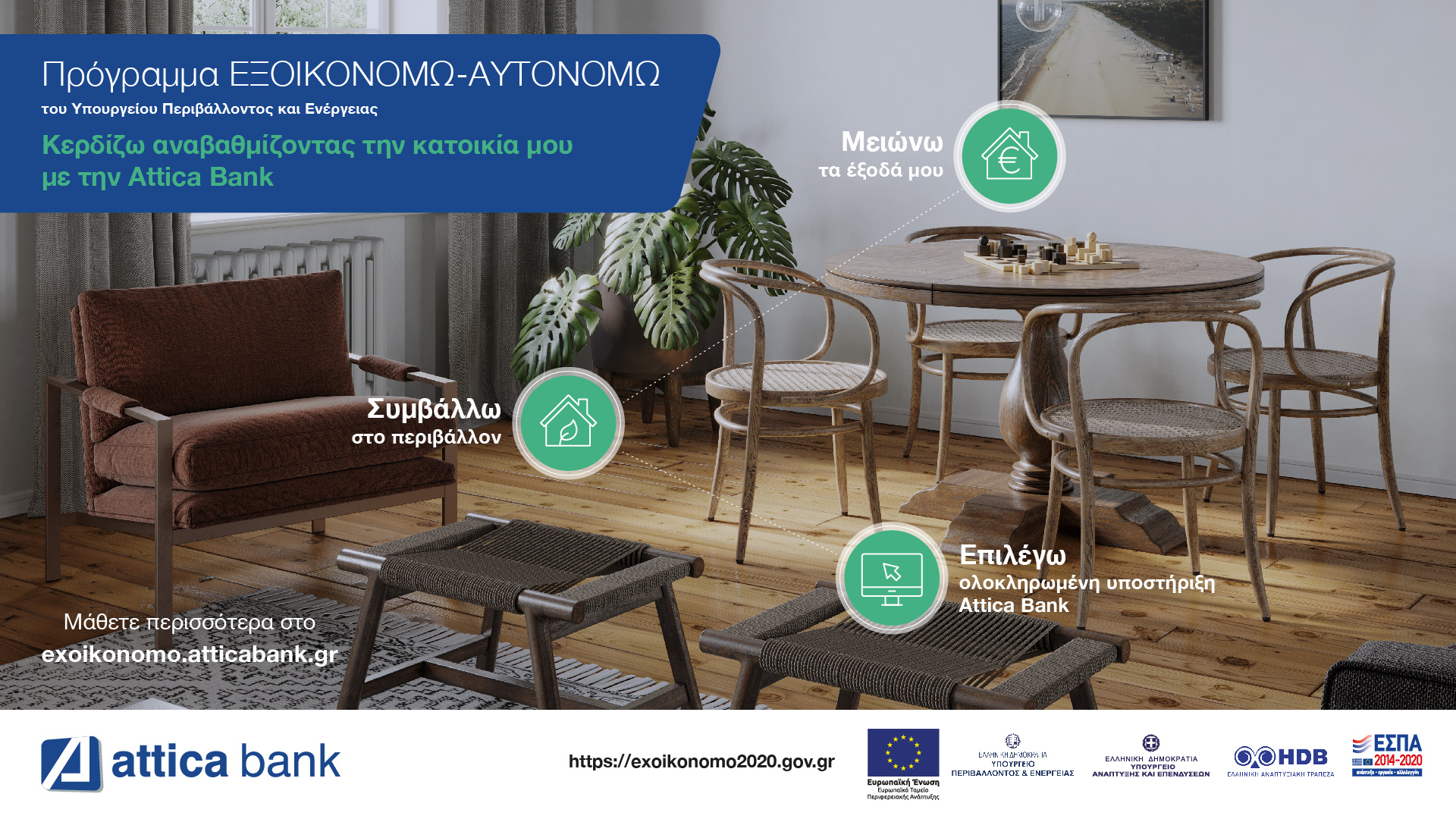 AtticaBank - Εξοικονομώ Αυτονομώ